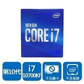 【綠蔭-免運】INTEL 盒裝Core i7-10700KF