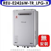 (無安裝)林內【REU-E2426W-TR_LPG-X】24公升屋外強排熱水器桶裝瓦斯