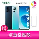 分期0利率 OPPO Reno6 Z 5G (8G/128G) 6.4吋 三主鏡頭 智慧手機 贈『氣墊空壓殼*1』