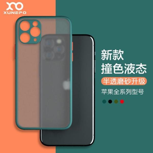 iPhone手機殼 蘋果11手機殼iPhone12全包磨砂7/8plus【快速出貨】
