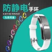 靜電手環 無線防靜電手環腳環手腕去靜電消除器人體靜電男女手鏈飾品鍍銀潮  維多