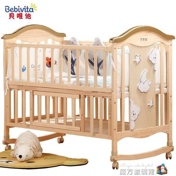bebivita嬰兒床實木無漆寶寶bb床搖籃床多功能兒童新生兒拼接大床 魔方數碼館WD