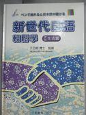 【書寶二手書T5/語言學習_YHY】新世代日語輕鬆學-會話生活篇_于乃明