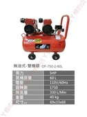 風霸牌 5HP 60L 四缸 雙機頭 110V(專業用) 無油式 靜音空壓機 打氣機
