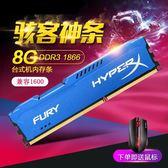 記憶體 金士頓駭客神條DDR3 1866 8G臺式機內存三代電腦內存兼容