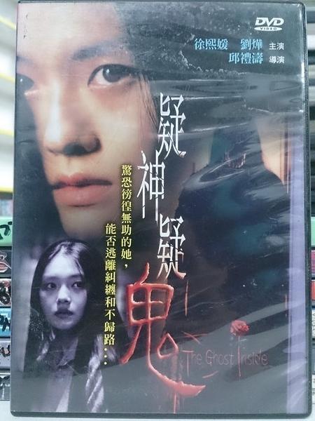 挖寶二手片-Y97-007-正版DVD-華語【疑神疑鬼】-劉燁 徐熙媛