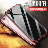 OPPO R9 R9S PLUS 手機殼全包電鍍防摔TPU 軟殼保護殼不發黃超薄高透簡約保
