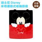 米奇連掛式收納袋 迪士尼 Disney[蕾寶]
