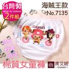 女童內褲二枚組 (海賊王款) 台灣製 no.7135-席艾妮shianey