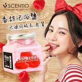 泰國 SCENTIO 覆盆莓緊緻身體去角質泡浴鹽350ml  ◆86小舖◆