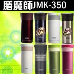 膳魔師【JMK-350/JMK-351/JMK-350CA】350ml保溫杯 保溫瓶
