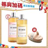 Fer à Cheval 法拉夏 振興加碼-南法香氛組【BG Shop】香氛皂液1Lx2