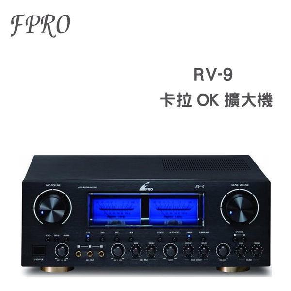 FPRO RV-9 內建低音補賞功能 增加低頻厚度 AB組 卡拉ok擴大機 480瓦【公司貨保固1年+免運】