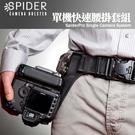 【現貨】Spider 速拍樂 Spider Pro SCS 單機快速腰掛套組 減壓背帶 腰掛 腰帶 神攝手 專業蜘蛛系列