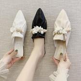珍珠尖頭半拖鞋女2020夏季新款無后跟懶人涼拖網紅百搭時尚穆勒鞋 童趣屋