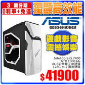 ASUS 華碩 ROG STRIX GD30CI i5-7400 GTX1060 電競桌機 (GD30CI-0041A740GXT)