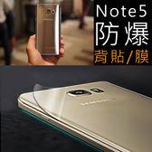 防爆 背貼 Samsung Galaxy NOTE8 背面 保護貼 三星 手機 背膜 BOXOPEN
