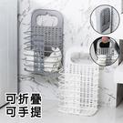 【7753】可折疊無痕免打孔壁掛式手提洗衣籃 髒衣籃 置物籃(2色可選)
