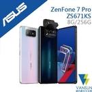 【贈30W快速充電組】ASUS ZenFone 7 Pro ZS671KS (8G/256G) 6.67吋 智慧型手機