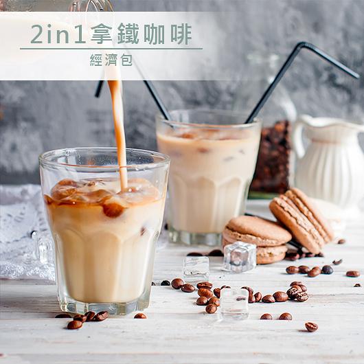 2in1拿鐵咖啡 經濟包 18入