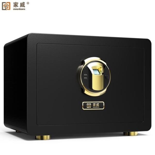 保險箱保險櫃家用小型防盜辦公迷你指紋密碼保管箱全鋼床頭櫃 亞斯藍