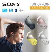 ♫結帳再折扣♫SONY WF-SP700N 防潑水入耳式無線藍芽入耳式耳機 黑 / 白 / 金 3色