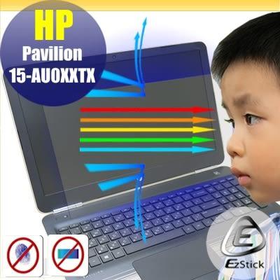 【Ezstick抗藍光】HP Pavilion 15 型號請內文 防藍光護眼螢幕貼 靜電吸附 (可選鏡面或霧面)