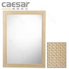 【買BETTER】凱撒高級化妝鏡/浴室鏡子/化妝鏡 M937仿木框鏡(無防霧無平台)