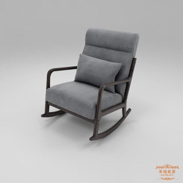 搖椅沙發 北歐實木搖椅家用休閒陽台搖搖椅懶人沙發大老單人躺椅逍遙椅T