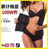 塑身衣 現貨 美國YIANNA高級橡膠運動透氣束縛收腹帶女腰封健身束腰帶