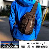 現貨配送【Patagonia】單肩後背包 B5側背包 Atom Sling 8公升 斜背包 2020新款 男女共用【48261】