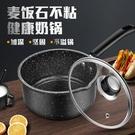 雪平鍋小奶鍋泡面鍋不黏鍋家用小鍋麥飯石寶寶煮熱牛奶輔食鍋湯鍋【八折下殺】