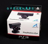 【PS3週邊 可刷卡】 SONY原廠 PS EYE 攝影機 支援MOVE對應【全新盒裝公司貨】台中星光電玩