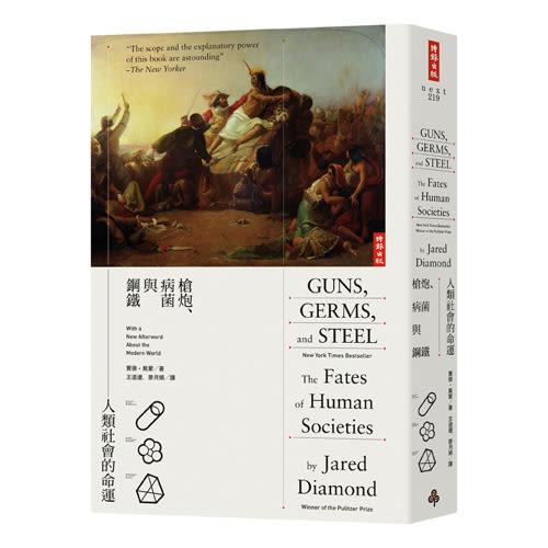 《槍炮、病菌與鋼鐵:人類社會的命運》(20週年典藏紀念版)