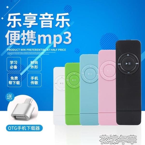 隨身聽學生mp3隱形可外放隨身聽內存英語隨身記可愛音樂播放器迷你小 快速出貨