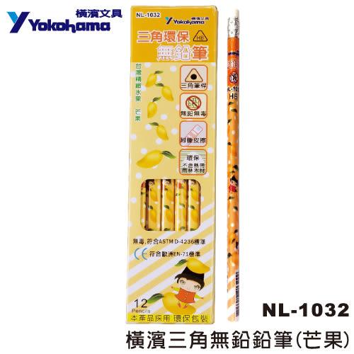 [奇奇文具]【橫濱文具 YOKOHAMA  無鉛鉛筆】NL-1032 芒果三角環保無鉛鉛筆(12支入/HB)