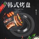韓式烤盤不粘烤肉盤 卡式爐燒烤盤 家用韓式烤雞盤 不粘燒烤爐【七月特惠】