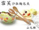 雪芙沙拉麵包夾【山毛櫸】原木餐夾 原木製料理夾