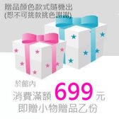 限量↘滿699元贈-贈品不挑款 乙個 (數量有限贈完為止