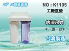 【水築館淨水】10英吋二管過濾器.濾水器.淨水器.水族箱.飲水機.水塔過濾. RO純水機(貨號K1105)