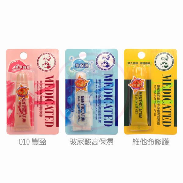 曼秀雷敦 維他命修護/玻尿酸高保濕/Q10豐盈潤唇凍膏(8g) 3款可選【小三美日】