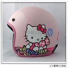 【EVO CANDY KITTY 糖果 粉紅 復古帽 內襯全可拆洗 HELLO KITTY】小帽款、正版授權、贈鏡片