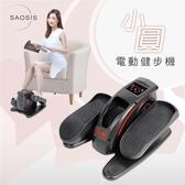 坐走機【SAOSIS守席】新一代電動健步機