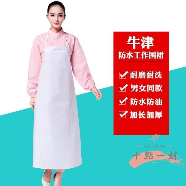 工作服裝 新款牛津防水工作圍裙男女車間工作圍裙水產防油加長加厚1米長 LW1099