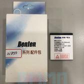 現貨 Benten W850、G-Plus GH7200 / GH7800 專屬型號 電池