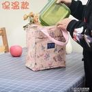 保溫包 保溫飯盒袋加厚鋁箔防水帆布放飯盒包帶飯手拎包午餐便當袋手提袋【尾牙精選】
