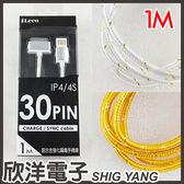 iPhone 30pin 手機平板傳輸充電線 鋁合金強化編織線1M/1米 iPhone4 4S 適用(ILE-ADR110)