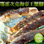 【屏聚美食】頂級鄂霍次克海(生)鱈場蟹腳(1000-1100g/半對)_2件以上每件↘1801元