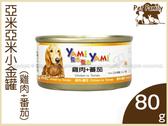 寵物家族-[24罐]亞米亞米3號小金罐(雞肉+蕃茄)80g