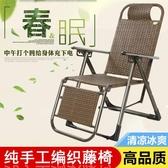 休閒椅 加固躺椅折疊藤椅白領辦公室午休椅午睡椅仿藤椅休閒茶樓躺 JD特賣